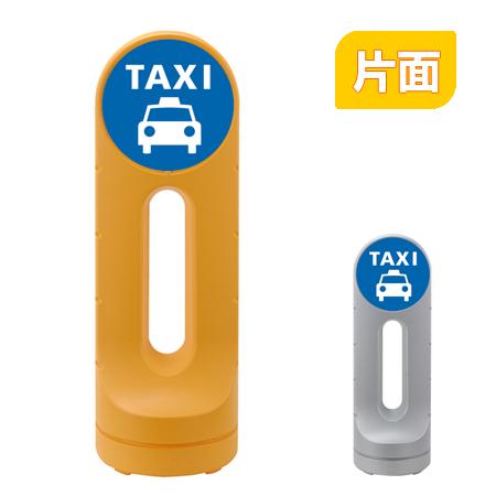 楽天 ) 標識 ( タクシー 【5000円以上送料無料】:インテリアパレット 送料無料 スタンドサイン 「TAXI」 片面表示 高さ125cm ポリタンク式 案内板 立て看板-DIY・工具