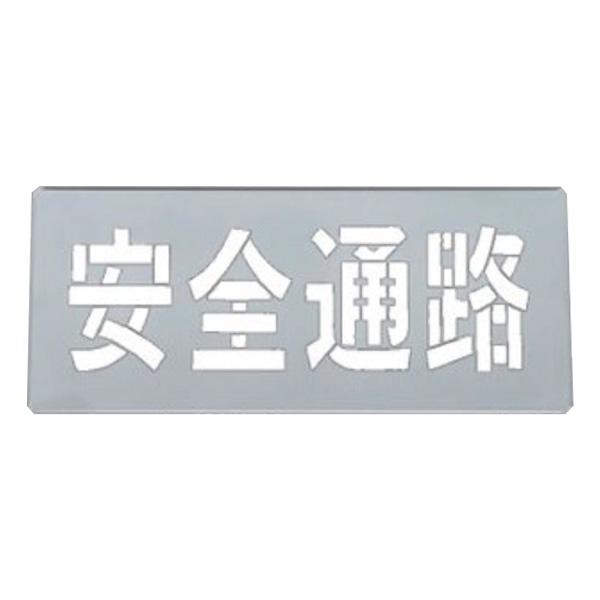 吹き付けプレート 「安全通路」 30x70cm ( 送料無料 安全標識 スプレー 吹きつけ 床 コンクリート 工場内 作業場 注意喚起 安全 ロードマーキング ステンシル )【5000円以上送料無料】