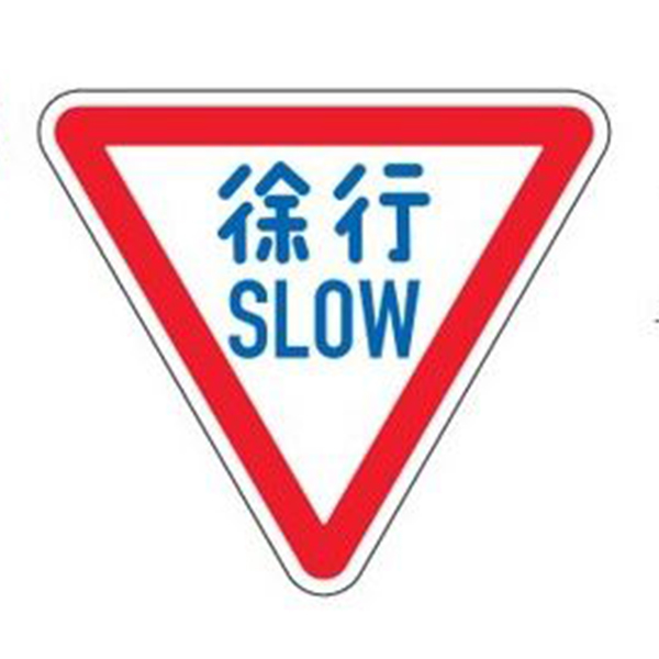 標識 道路標識 平リブタイプ 反射 「徐行」 道路329-A AL ( 送料無料 安全標識 表示 表示シート 構内 平リブ標識 )【5000円以上送料無料】