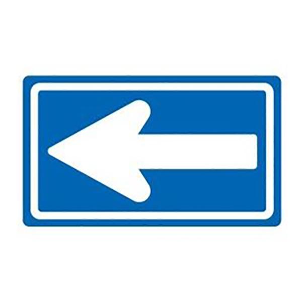標識 道路標識 平リブタイプ 反射 矢印 一方通行 道路326-A AL ( 送料無料 安全標識 表示 表示シート 構内 平リブ標識 )【5000円以上送料無料】