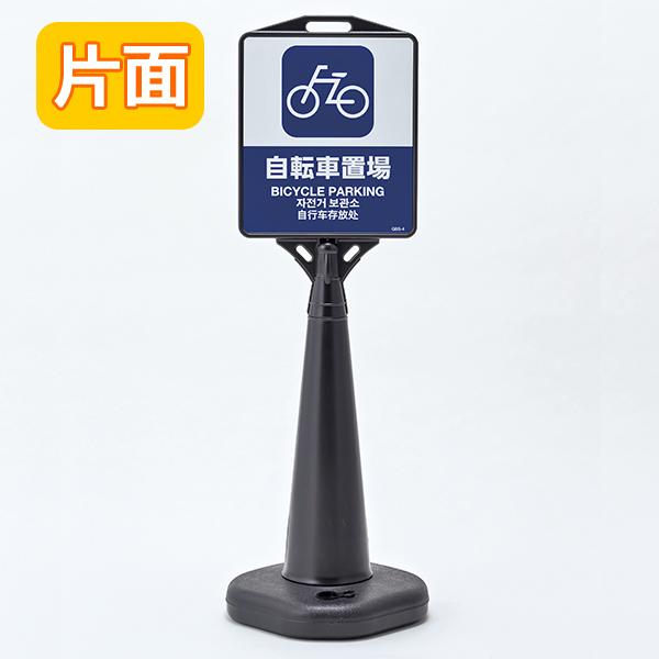 ガイドボードサイン 片面表示 自転車置場 ブラック ( 送料無料 駐車場 看板 ポール看板 サイン看板 サイン 標識 ) 【5000円以上送料無料】