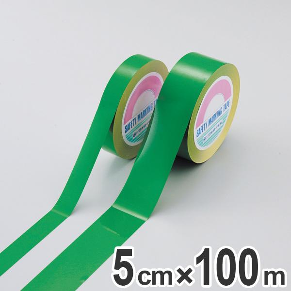 ガードテープ 再剥離タイプ 緑 50mm幅 100m テープ 日本製 ( 送料無料 フロアテープ 屋内 安全 区域 区域表示 標示 粘着テープ 区画整理 線引き ライン引き 再剥離 ラインテープ 室内 床 対応 専用 安全用品 )【5000円以上送料無料】
