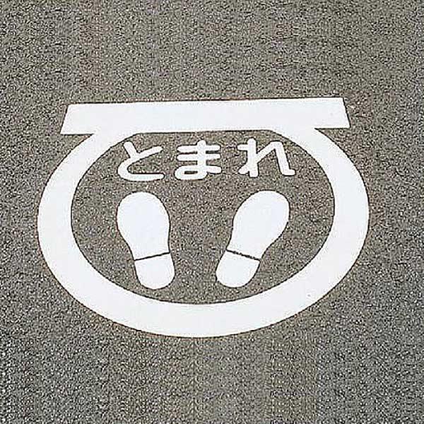 路面標示 サインマーク テープ 「 とまれ 」 RHM-1 反射 日本製 ( 送料無料 路面用 標識 路面 表示 標示 路面用標識 道路 反射タイプ 足型 マーク 足型マーク 足形 サイン マーク 注意喚起 テープ付き 安全用品 )【5000円以上送料無料】
