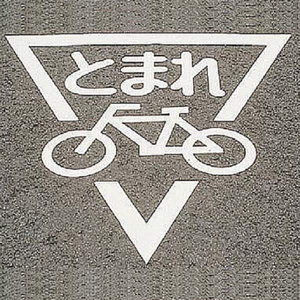 路面標示 サインマーク テープ 「 とまれ 自転車マーク 」 RHM-2 反射 日本製 ( 送料無料 路面用 標識 路面 表示 標示 路面用標識 道路 反射タイプ 止まれ 自転車 マーク サイン 注意喚起 テープ付き 安全用品 )【5000円以上送料無料】