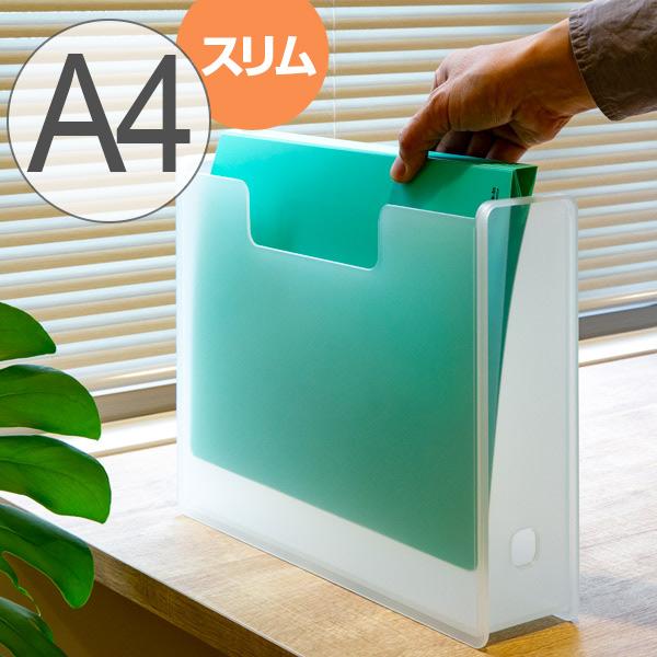 シンプルにまとめる、機能的でスタイリッシュな文具収納 ファイルボックス A4 スリム 書類収納 半透明 squ+ ナチュラ ソーフィス ( 収納 ファイルケース プラスチック ファイルスタンド ワイド 書類 クリアファイル 縦置き 横置き 縦 横 机上収納 日本製 )【39ショップ】