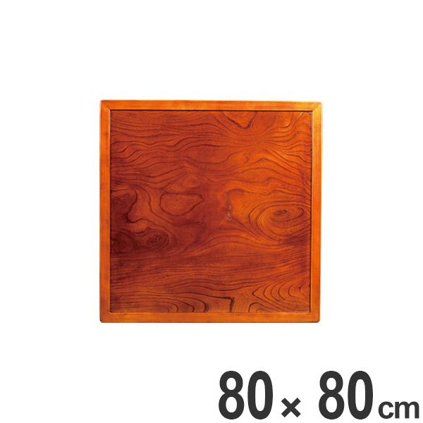 こたつ用天板 コタツ板 両面仕上 正方形 木製 ケヤキ突板 80cm角 ( 送料無料 家具調こたつ 座卓 天板 テーブル板 日本製 和風 和室 ) 【5000円以上送料無料】