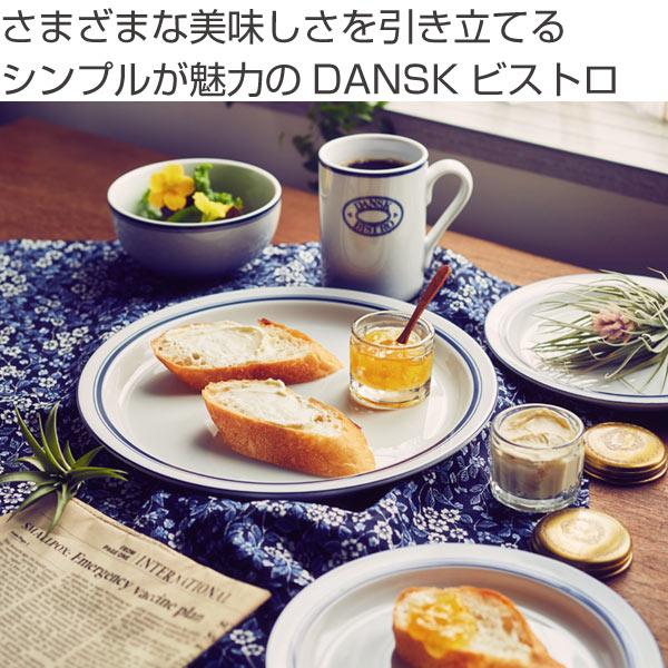 ダンスク DANSK シリアルボウル 13cm ビストロ 洋食器 ( 北欧 食器 オーブン対応 電子レンジ対応 食洗機対応 磁器 皿 ボウル 小皿 おしゃれ 食器 器 )