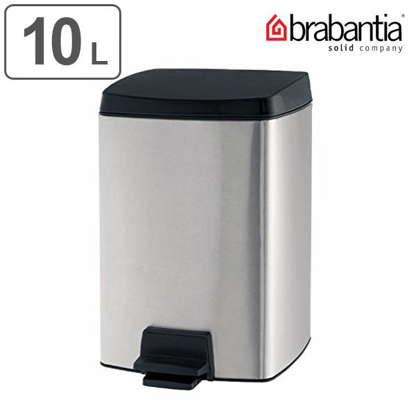 brabantia(ブラバンシア) レクタングラー ペダルビン 10L FPPマット|ごみ箱 ゴミ箱 くずかご ダストボックス 送料無料 ごみばこ ペダル式 ペダルゴミ箱 くず入れ おしゃれ オシャレ トラッシュボックス ステンレス ふた付き ふたつき フタ付き 蓋付き 蓋つき キッチン