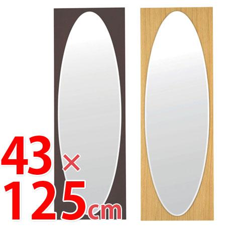 壁掛けミラー クールミラー 幅43×高さ125cm 長方形 ( 鏡 ドレッサー 姿見 ウォールミラー 送料無料 ) 【5000円以上送料無料】