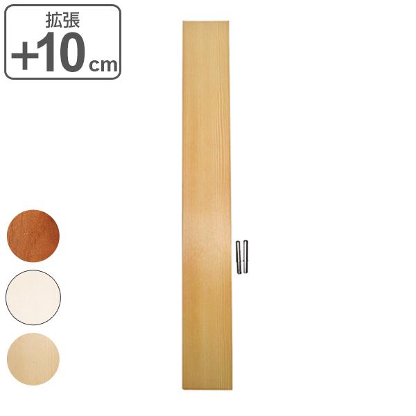 木製ゲート専用拡張パネル ベビーゲート 休み 拡張パネル 10cm KISSBABY 木製 つっぱり 拡張 木製ゲート専用パーツ 幅85~105cm 本体別売り 39ショップ 別売りパーツ 保証