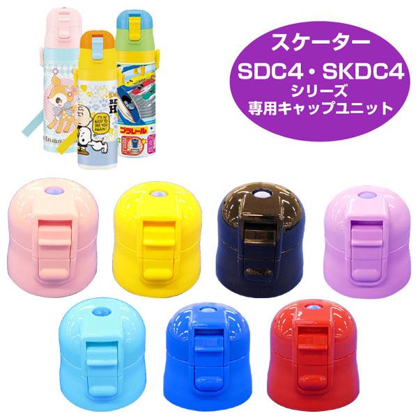 パッキン、キャップユニットなどのパーツで水筒が長く使える! キャップユニット 子供用水筒 部品 SDC4・SKDC4用 スケーター ( パーツ 水筒用 子ども用水筒 SKATER 水筒 すいとう )【39ショップ】