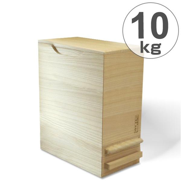 米びつ 桐製 10kg 1合計量 無地 ( 送料無料 米櫃 ライスボックス ライスストッカー 10kg用 10キロ 桐 和風 桐製米びつ お米 収納 キッチン収納 ストッカー 保存 キッチン こめびつ )【5000円以上送料無料】