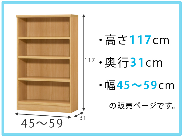 Order Bookshelf Wall Storage Rack Standard Shelf Board Type 45 59 Cm Wide 31 Height 117 Bookcase