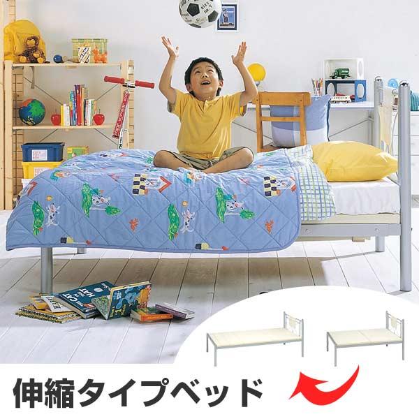シングルベッド 伸縮タイプ のびのびベッド 長さ150~210cm