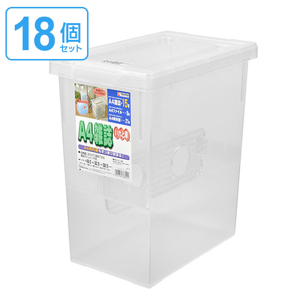 A4 magazine storage case and put the freezer A4 magazine for 18 pieces  (with storage case magazine storage lid plastic storage box coterie  magazine