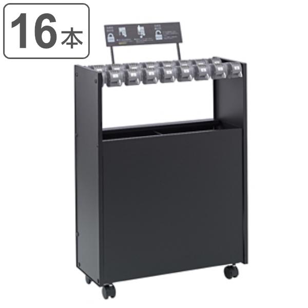 傘立て 業務用 16本立 ダイヤルロック式 StoreStyle Case16 ( 送料無料 アンブレラスタンド 傘スタンド 鍵付き ) 【5000円以上送料無料】