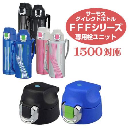 水筒 サーモス(thermos) FFF用の部品 パッキン キャップユニット 1500対応 水筒 部品 パッキン サーモス(thermos) FFF用 キャップユニット 1500対応 すいとう 【39ショップ】