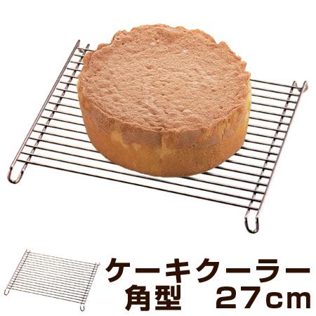 焼き菓子やケーキを手早く冷ませる角型のケーキクーラー ケーキ 焼菓子 冷却 製菓道具 訳あり品送料無料 最新 ケーキクーラー 角型 27cm スクエア型 お菓子作り タイガークラウン クロムメッキ製 ロールケーキクーラー 39ショップ スチール