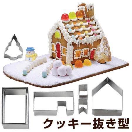 デコレーションを楽しもう!お菓子のおうちが作れるクッキー型 組み立て 組立て 製菓グッズ 抜型 クッキー型 立体 お菓子のおうち クッキーハウス 抜き型 ステンレス製 タイガークラウン ( 組み立て 組立て 製菓グッズ 抜型 製菓道具 手作り お菓子作り プレゼント クリスマス ) 【39ショップ】