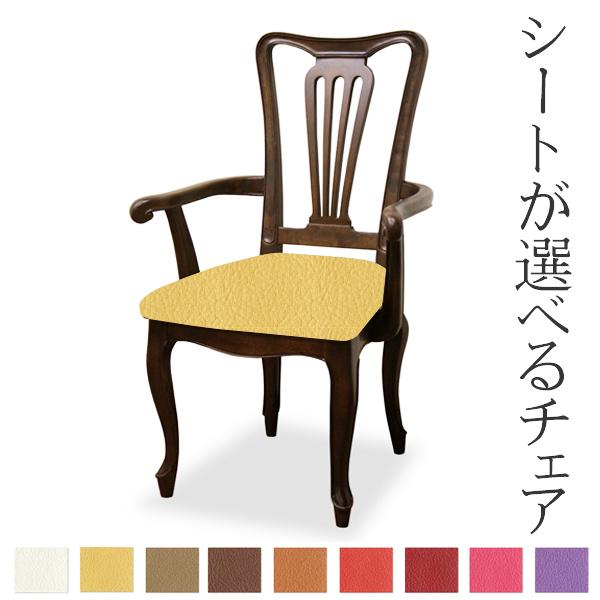 アームチェア 張地オーダー 無地 ケントハウスG ( 送料無料 チェア チェアー いす イス 椅子 天然木 マホガニー 開梱設置 開梱設置無料 肘付き 木製 ダイニングチェアー 食卓椅子 )【39ショップ】