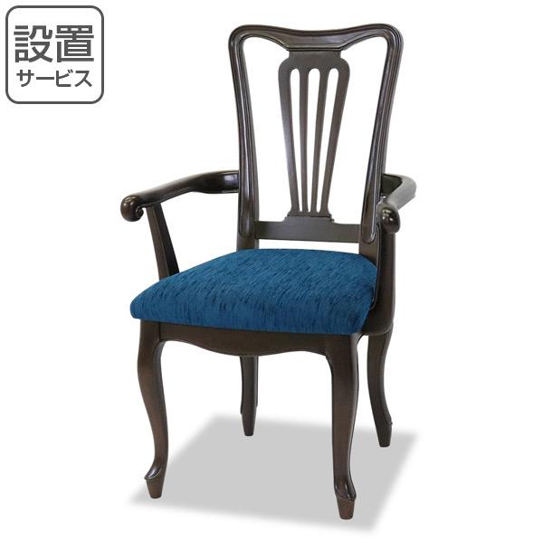 チェア アームチェア 座面高46cm ケントハウス 木製 椅子 クラシック調 猫脚 肘掛 ( 送料無料 チェアー イス いす ダイニング 肘付き 食卓椅子 肘掛け ダイニングチェアー おしゃれ アンティーク クラシック ヨーロピアン 家具 )【39ショップ】