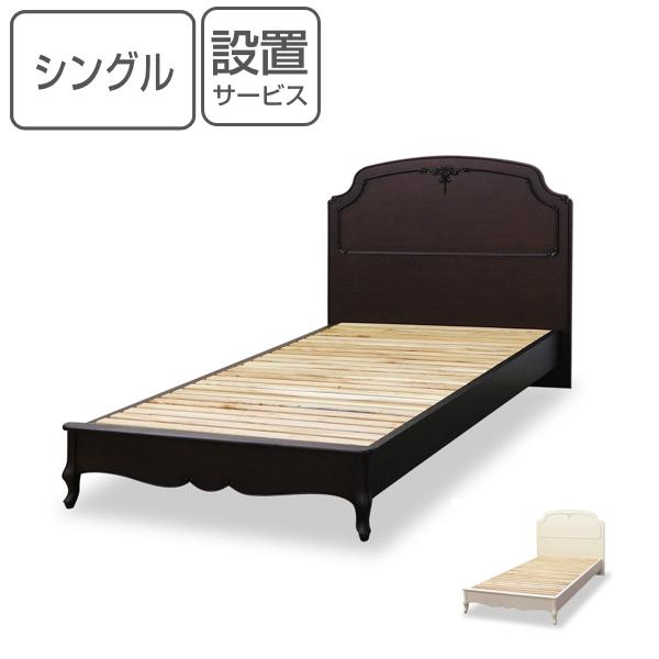 シングルベッド クラシック調 猫脚 フルール 約幅106cm ( 送料無料 ベッド ベッドフレーム シングル フレーム 寝具 姫系 フレームのみ すのこ スノコ すのこベッド インテリア 上品 クラシック 白 ブラウン おしゃれ )【39ショップ】