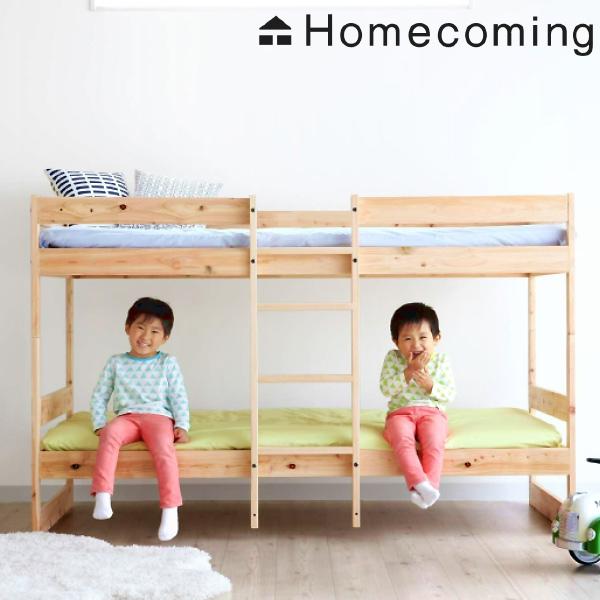 二段ベッド ひのき 2段ベッド ナチュラル Homecoming 天然木 木製 ( 送料無料 ベッド すのこベッド ロータイプ すのこ コンパクト 子供 子ども 高さ調整 国産 日本製 シングル はしご付き 檜 )【5000円以上送料無料】
