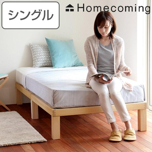 ベッド 桐 すのこベッド シングル 高さ30cm Homecoming 天然木 木製 ( 送料無料 国産 すのこ シングルベッド 木製ベッド ベッドフレーム 6本脚 日本製 耐荷重 150kg 湿気 吸湿 通気性 抜群 )【5000円以上送料無料】