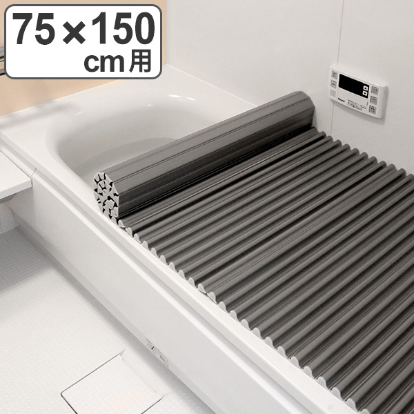 銀イオン配合で衛生的 ウェーブ形状でお手入れしやすい 風呂ふた シャッター式 L-15 75×150cm Ag銀イオン 防カビ イージーウェーブ 送料無料 大決算セール 風呂蓋 風呂フタ ふろふた 風呂 ふた 75 抗菌 シャッタータイプ 巻き 銀イオン 軽量 ag コンパクト 蓋 75×150 折りたたみ フタ 150 L15 39ショップ 商い