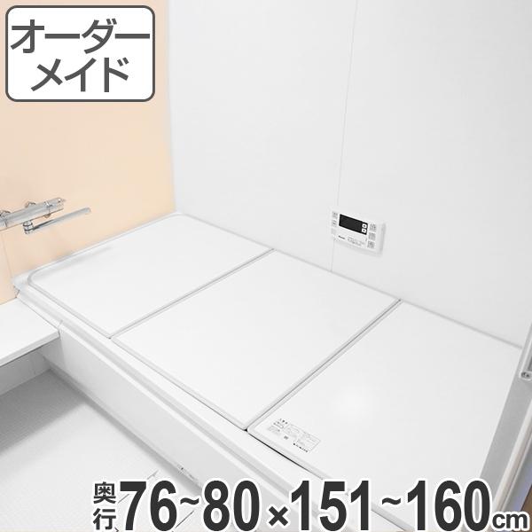 オーダーメイド 風呂ふた(組み合わせ) 76~80×151~160 3枚割 ( 風呂蓋 風呂フタ フロフタ オーダーメード 送料無料 ) 【5000円以上送料無料】
