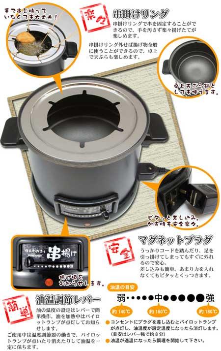 Interior Palette Electric Tabletop Skewer Frying Pan