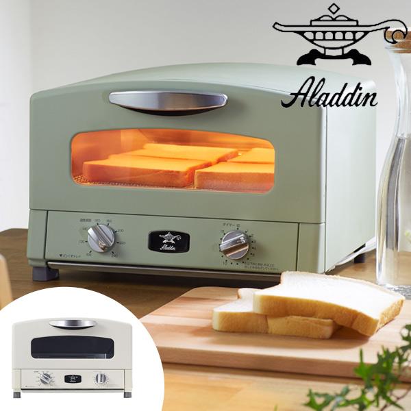 トースター アラジン グリル&トースター Aladdin ( 送料無料 ノンオイル調理 オーブントースター グリルパン 4枚焼き アラジン グラファイト おしゃれ パン 4枚 グリル 遠赤グラファイト ) 【5000円以上送料無料】