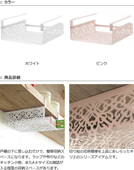 Hanging Rack storage shelf wrap holder cupboard under Storage rack Kyrie floral ( storage rack kitchen hanging storage cupboard under the kitchen wrap rack pun ) P25Jan15
