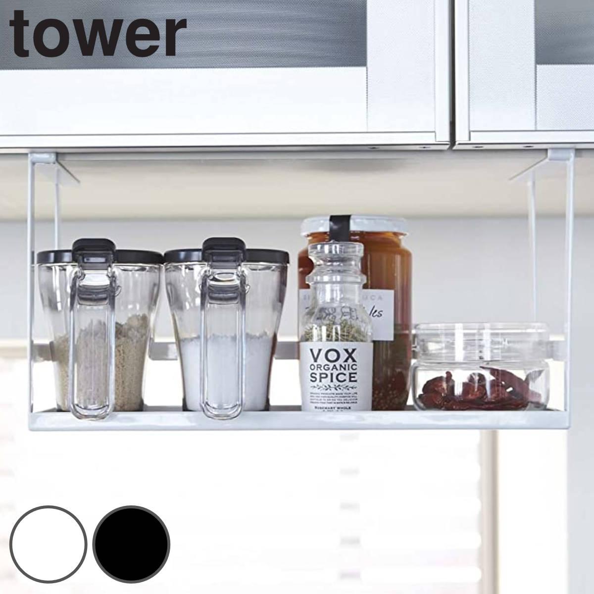 Hanging Rack Closet Under The Condiment Rack Tower Tower (kitchen Storage  Condiments Shelf Accessory Storage