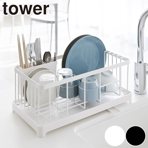 Dish Drainer Rack Wire Basket Tower The Stylish Kitchen White Black Plate Yamasaki Business That