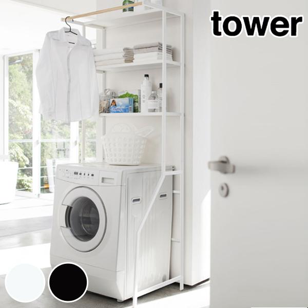 ランドリーシェルフ tower タワー ( 送料無料 ランドリー 収納 洗濯機 ランドリー収納 ランドリーラック 洗濯機ラック ハンガーバー ハンガー シェルフ 棚 3段 幅 75 )【5000円以上送料無料】