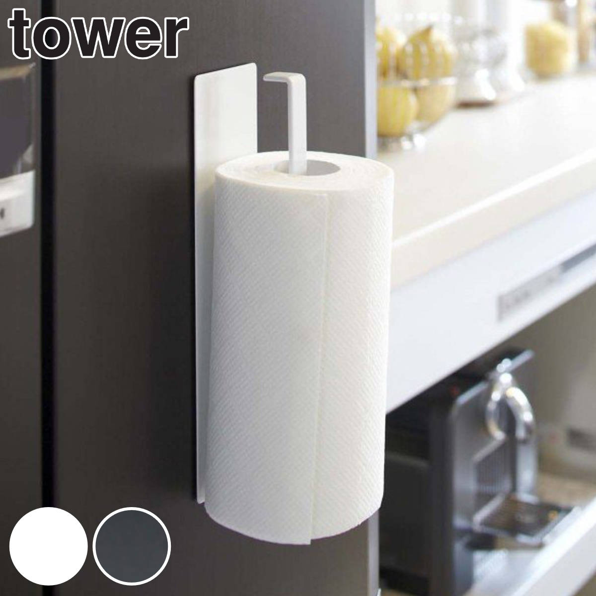 Magnet kitchen roll holder Tower tower (paper holder kitchen roll holder  refrigerator kitchen storage magnetic paper towel kitchen paper roll paper  ...