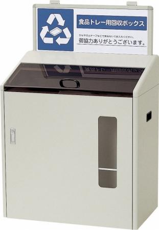 ゴミ箱 分別回収ボックス SGR-120 送料無料 【5000円以上送料無料】