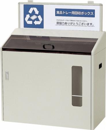 ゴミ箱 分別回収ボックス SGR-170 送料無料 【5000円以上送料無料】