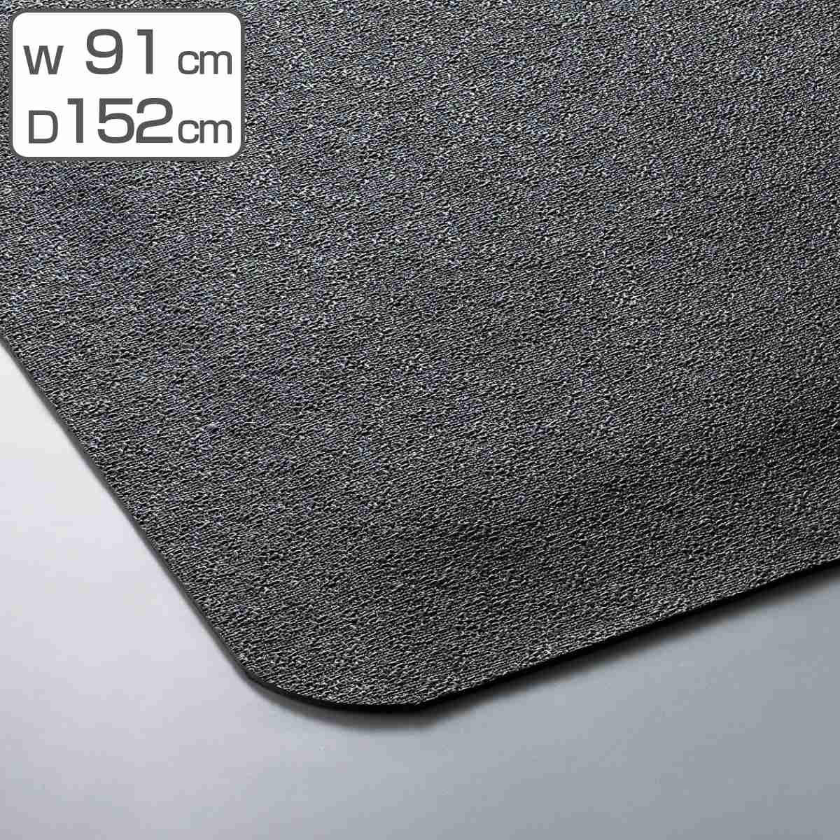 滑り止め難燃性マット ケアソフト アンチファイヤー 910×1520 (山崎産業 送料無料 ) 【5000円以上送料無料】