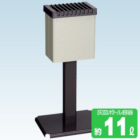 屋外用灰皿 スモーキング YS-117 Lサイズ ( スタンド灰皿 業務用 山崎産業 送料無料 ) 【5000円以上送料無料】