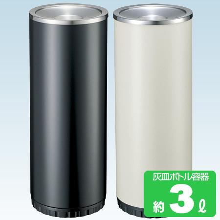 屋内用灰皿 スモーキング YS-120 ( スタンド灰皿 業務用 山崎産業 送料無料 ) 【5000円以上送料無料】