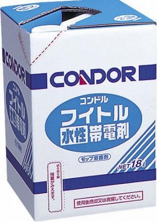 コンドル フイトル帯電剤水性 18L 送料無料 【5000円以上送料無料】