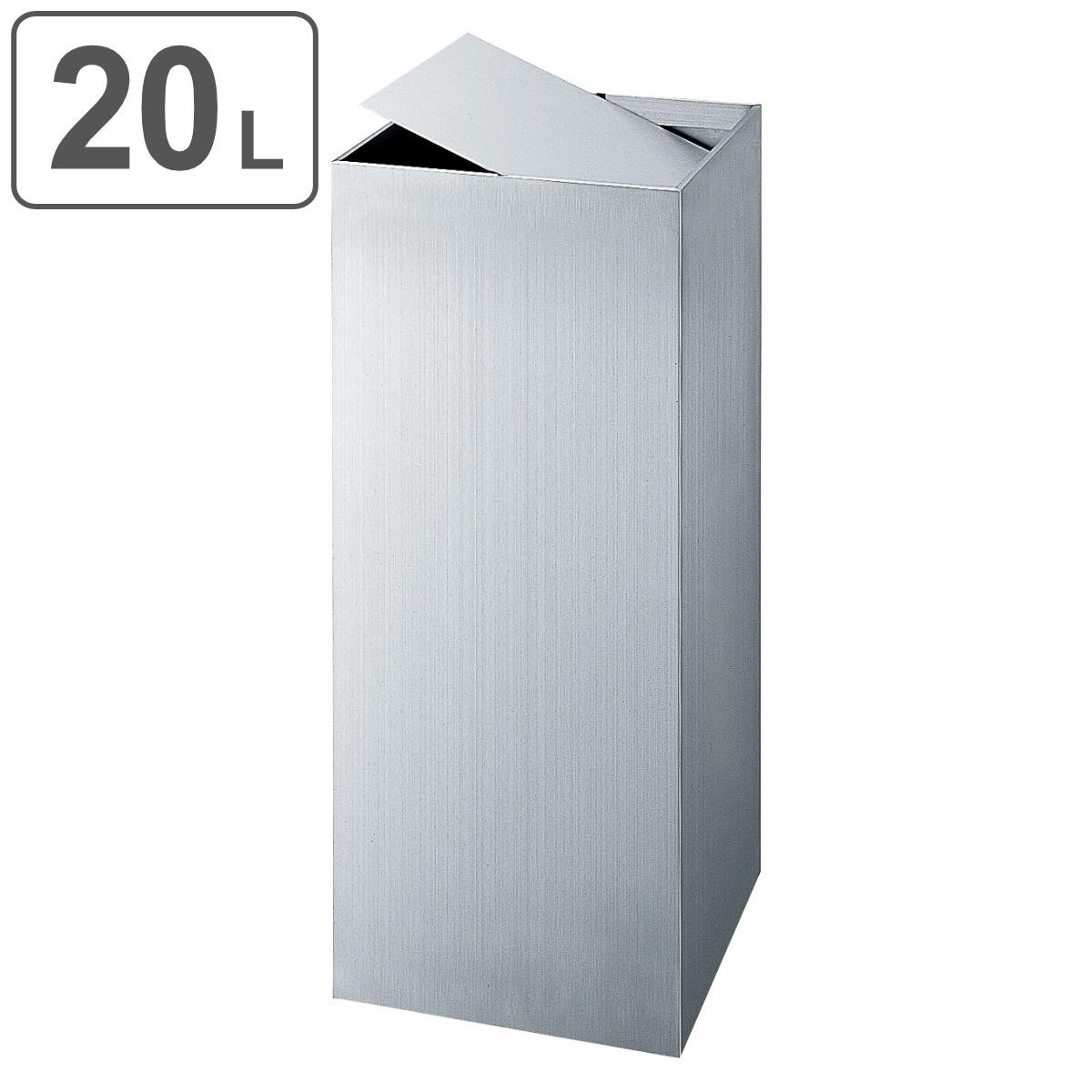 屋内用くず入れ ダストボックス KL-250ステンレスヘアーライン (ステンレスゴミ箱 山崎産業 送料無料 ) 【5000円以上送料無料】