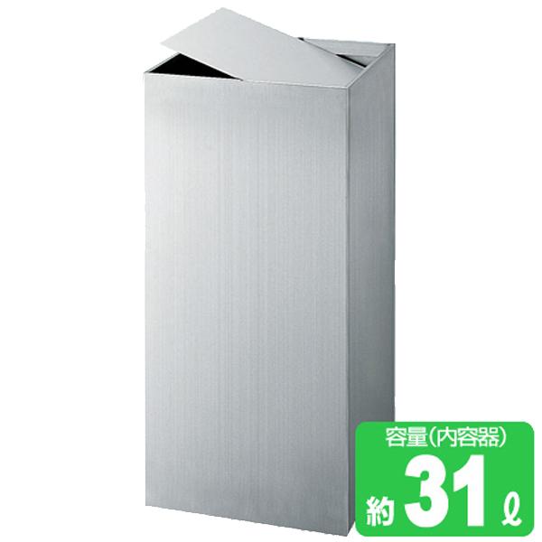 屋内用くず入れ ダストボックス KL-300ステンレスヘアーライン (ステンレスゴミ箱 山崎産業 送料無料 ) 【5000円以上送料無料】