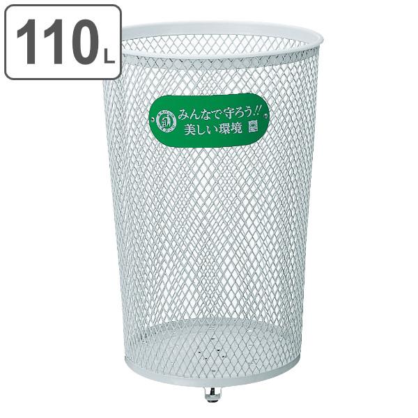 屋外用ゴミ箱110L パークくずいれ100 ( 業務用 ダストボックス メッシュ 山崎産業 送料無料 ) 【5000円以上送料無料】