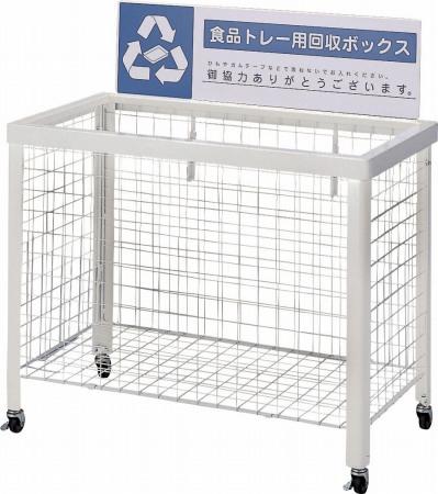 ゴミ箱 分別回収ボックス WN-9350 折りたたみ式 送料無料 【5000円以上送料無料】