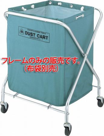 コンドル ダストカート Y-1C フレーム 小 送料無料 【5000円以上送料無料】