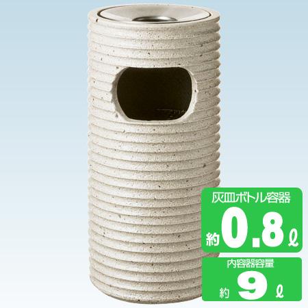屋外用灰皿 スモークリン ポ-セライン VM-300 陶磁器 ( スタンド灰皿 業務用 山崎産業 送料無料 ) 【5000円以上送料無料】