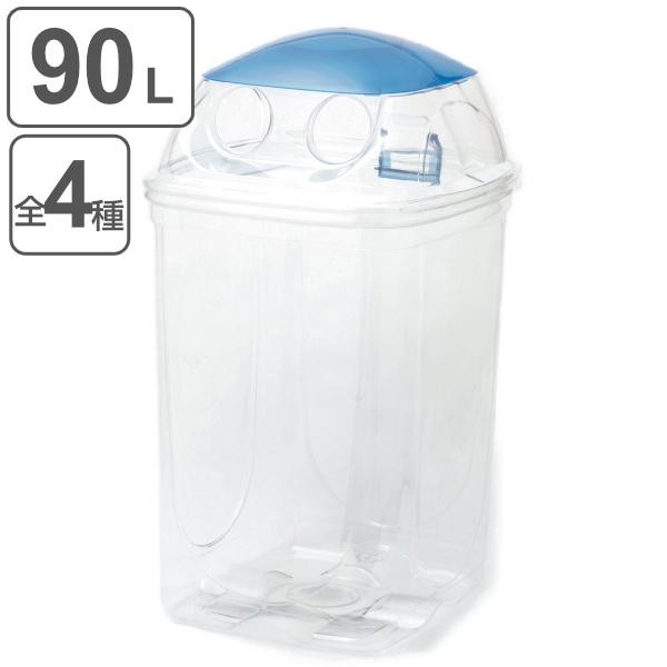 ゴミ箱 透明エコダスター 再生プラスチック製 90L ( 送料無料 ダストボックス 分別 樹脂製 ごみ箱 分別ゴミ箱 分別ごみ箱 ) 【5000円以上送料無料】